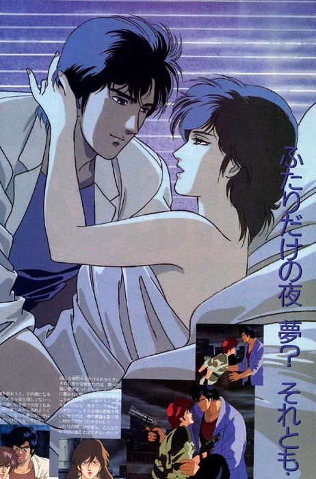 [DA]   Nicky Larson / City Hunter. PerfectMook_09