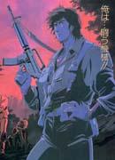 [City Hunter] Présentation de Ryô SAEBA et Kaori MAKIMURA  Ryo_Saeba_02